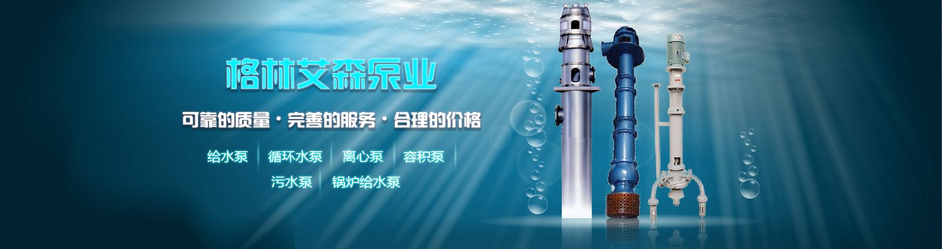 沈阳锅炉给水泵